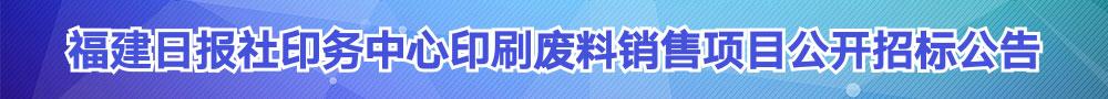 福建日报社(报业集团)印务中心印刷废料销售项目公开招标公告