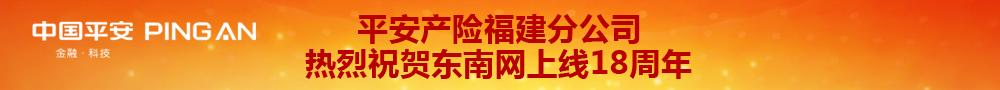 平安產險福建分公司熱烈祝賀東南網上線18周年