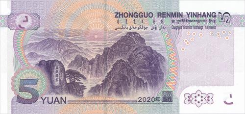 2020新版5元纸币是什么样的图片 2020新版5元纸币什么时候发行