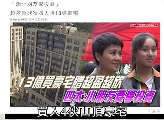 赌王四太400亿资产曝光 梁安琪的资产主要有哪些详细介绍