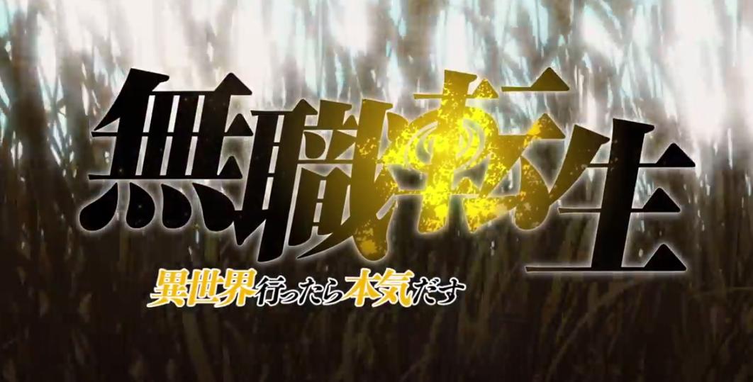 新番TV动画《无职转生》人气小说改编2021年开播
