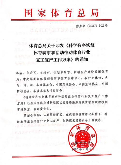 国家体育总局发文:年内原则上不举办国际赛事!