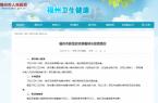 7月12日福州无新增确诊病例、疑似病例和无症状感染者
