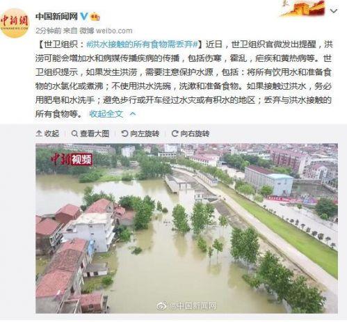 洪水接触的所有食物需丢弃怎么回事?洪水接触的所有食物为何需丢弃