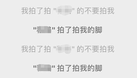 微信拍一拍搞笑后綴自定義內容大全 微信拍一拍后綴文字要怎么設置