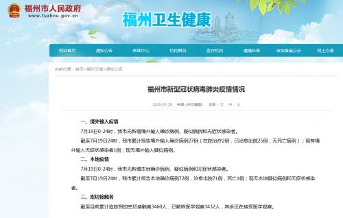 7月19日福州无新增确诊病例、疑似病例和无症状感染者