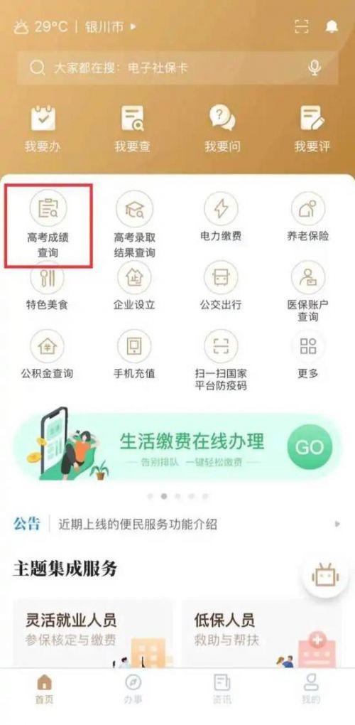 2020宁夏高考成绩查询入口官网:宁夏教育考试院几点发布