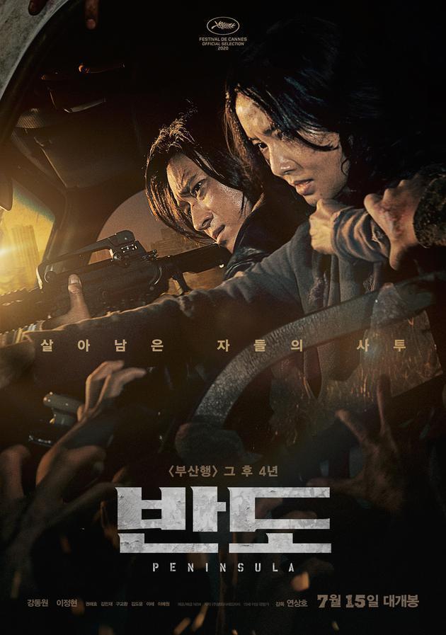 釜山行2在线观看免费观看完整版 釜山行2在线播放完整版高清资源