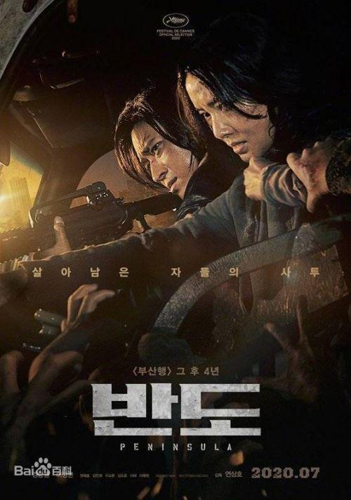 釜山行2影戏完整版在线寓目 釜山行2未删减全片高清免费播放