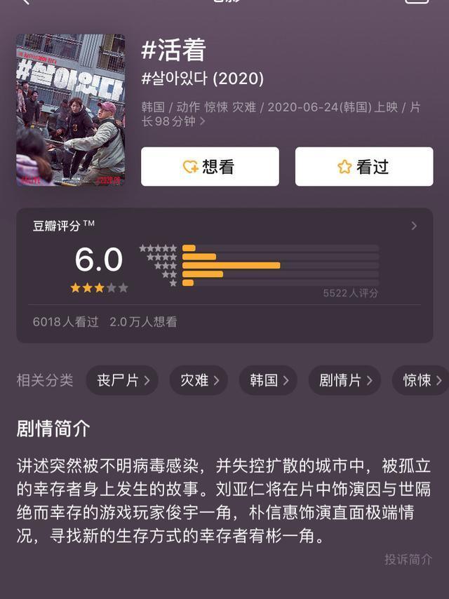 活着电影高清资源完整版在线看 韩国电影活着无删减手机免费看