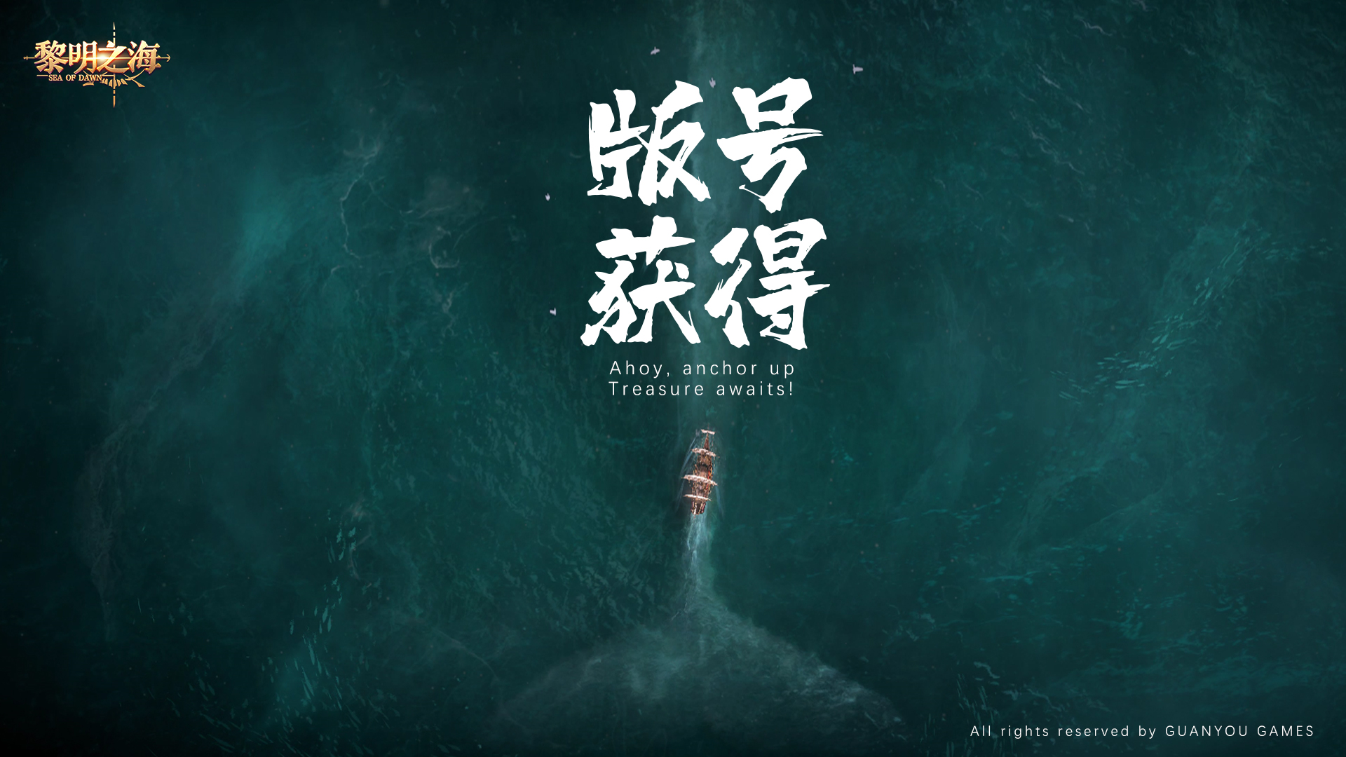 高自由度MMO手游《黎明之海》9月开启大规模测试