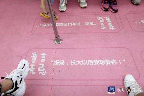 深圳地铁回应车厢雷人口号 车厢内雷人口号说了什么