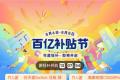 """拼多多启动""""百亿补贴节"""":iPhone 11仅售3979元,别克英朗优惠40%"""
