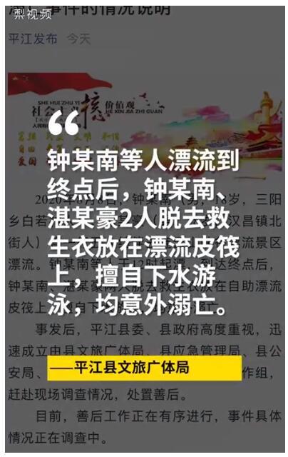 湖南5人结伴漂流2人死亡令人悲痛 如果遇到溺水应该如何自救?