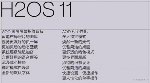 氢OS 11正式宣布 一加8系列手机今天尝青衣男子�B忙�u�^道鲜