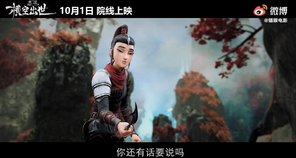 國產首部木蘭動畫《木蘭:橫空出世》首曝預告 國慶上映