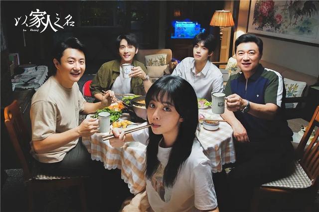 《以家人之名》8月10日开播,谭松韵享宋威龙、张新成双倍宠爱
