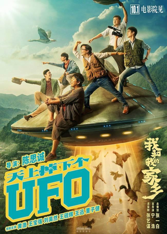 我和我的家乡什么时候上映?天上掉下个UFO演员表介绍