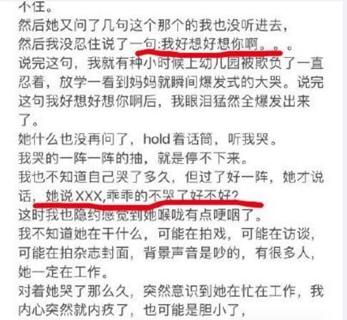 刘心悠和小孩故事未删节版豆瓣原帖全文 刘心悠和小女孩的故事是真的吗