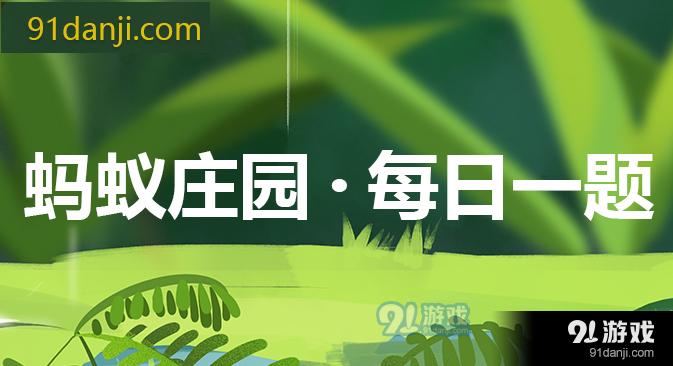 忍冬花又被称为金银花是因为 蚂蚁庄园2020年8月14日答案