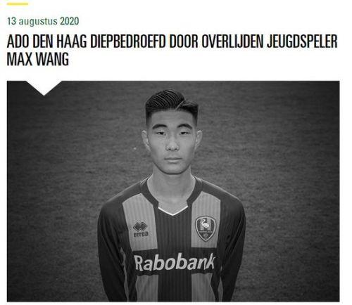 15岁留洋小将荷兰溺水身亡新闻先容?王凯冉资料照片身亡令人心痛