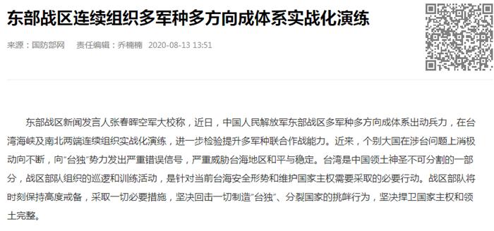 解放軍在臺灣海峽實戰化演練 臺媒:臺海緊張再現