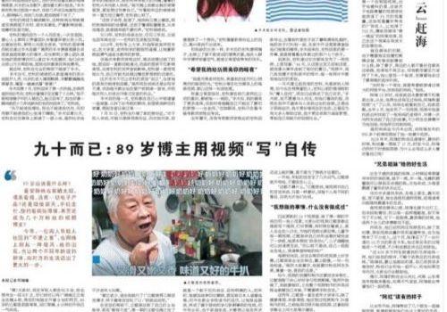 """莆田網紅漁民帶著粉絲""""云""""趕海"""