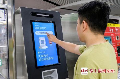 明天开始!福州可以刷脸坐地铁了!