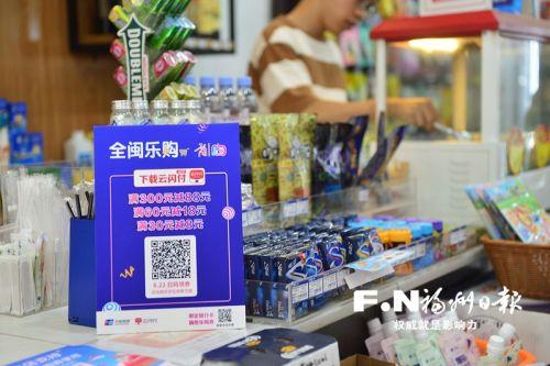 """""""全闽乐购 惠聚榕城""""购物嘉年华今开启"""