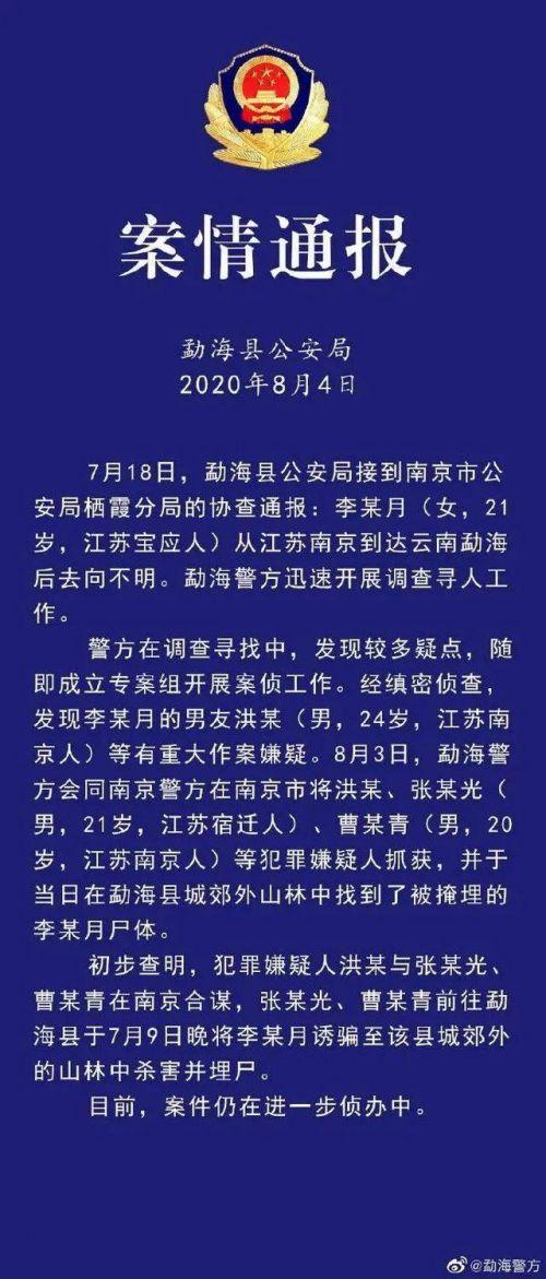 南京遇害女生父親公布洪某錄音怎么回事?洪某錄音內容說了什么