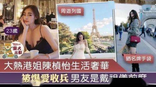 2020香港小姐陈桢怡身高三围个人资料 陈桢怡Celina男友是谁