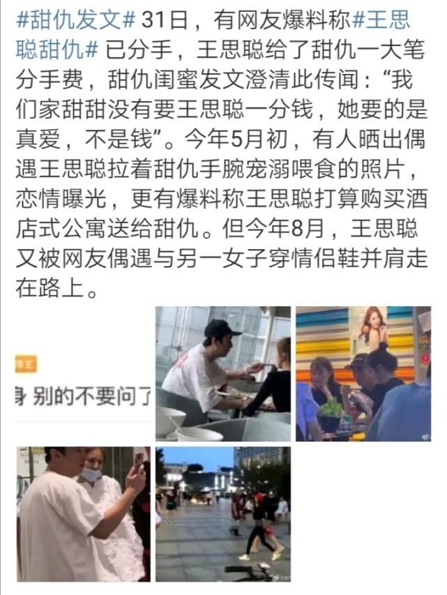 王思聪前女友甜仇发文回应分手说了什么 甜仇和王思聪分手原因