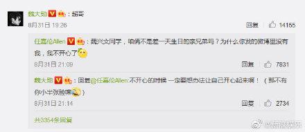 《【杏鑫娱乐平台代理】魏大勋回应本名魏兴文说了什么 魏大勋原名叫什么》