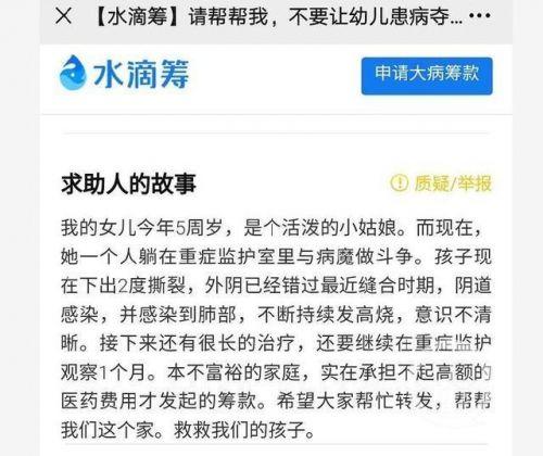 哈尔滨5岁女童仍未脱离危险怎么回事?详情始末曝光网友怒了