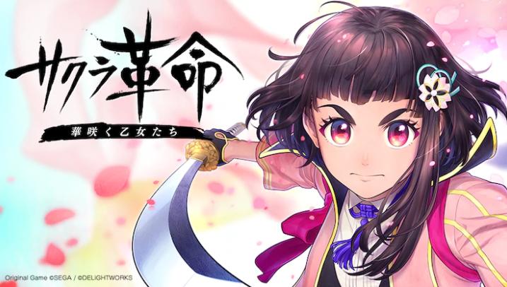 《樱花大战》衍生短篇动画公开 新游戏冒险启动