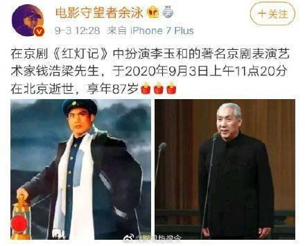 著名京剧表演艺术家钱浩梁去世享年87岁 钱浩梁是谁个人资料作品介绍