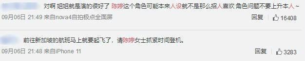 杨童舒回应陈婷人设争议说了什么 以家人之名电视剧大结局是什么