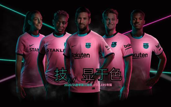 巴薩發布新賽季第3球衣 粉綠配色盡顯地中海風情