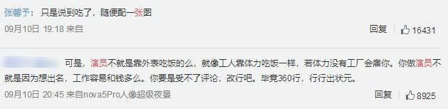 张馨予呼吁不要对女演员胖瘦太苛刻怎么回事 张馨予为什么这么说
