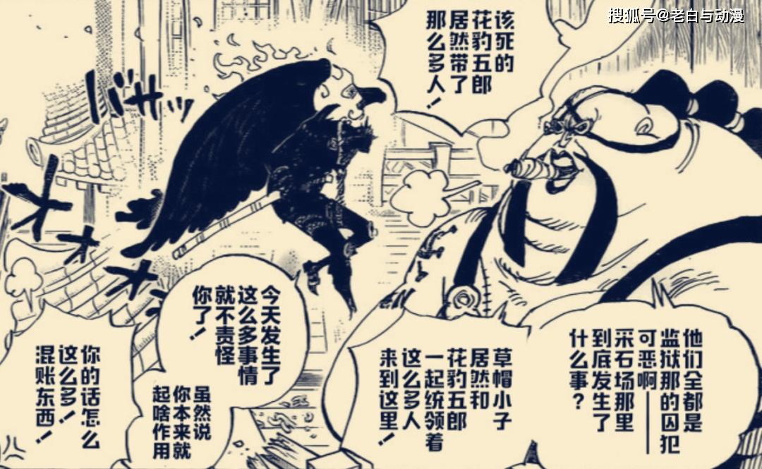 """海贼王漫画990话:杰克还真是""""弟弟"""",他卖力战斗,烬和奎因在看戏"""
