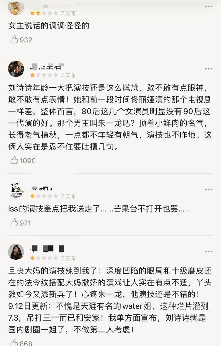 阚清子发文反对重男轻女 《亲爱的自己》要靠女二拯救口碑了?
