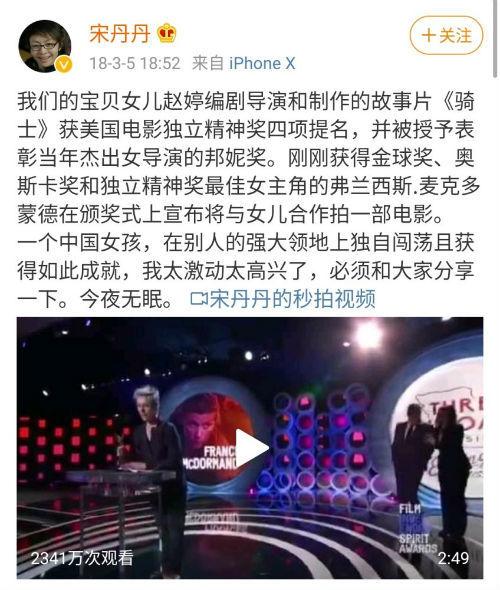 赵婷作品获威尼斯金狮奖 赵婷和宋丹丹什么关系