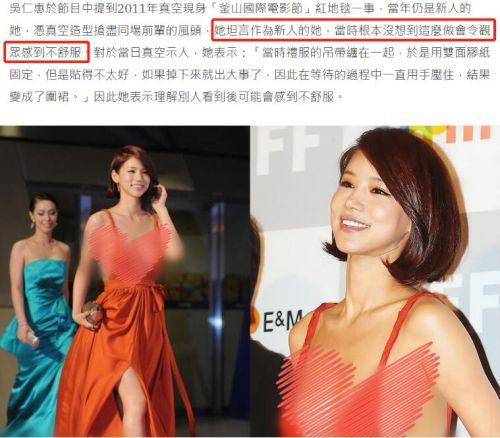 吴仁惠9年前真空走红毯秀美胸 曾心痛表示接到的都是裸露角色
