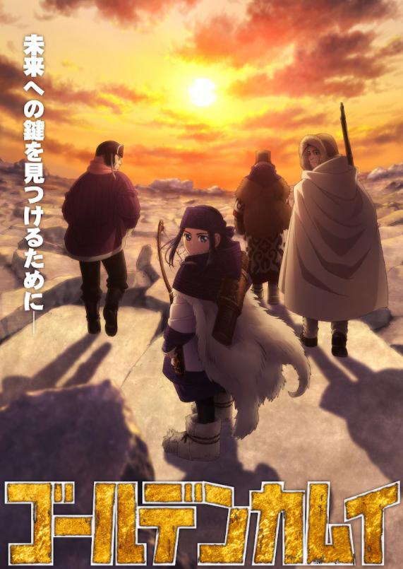 《黄金神威》第3季最新艺图 黄金宝藏奇幻冒险