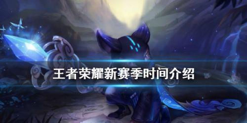 2020王者荣耀S21赛季开始时间更新内容一览 王者荣耀新赛季S21什么时候开始?