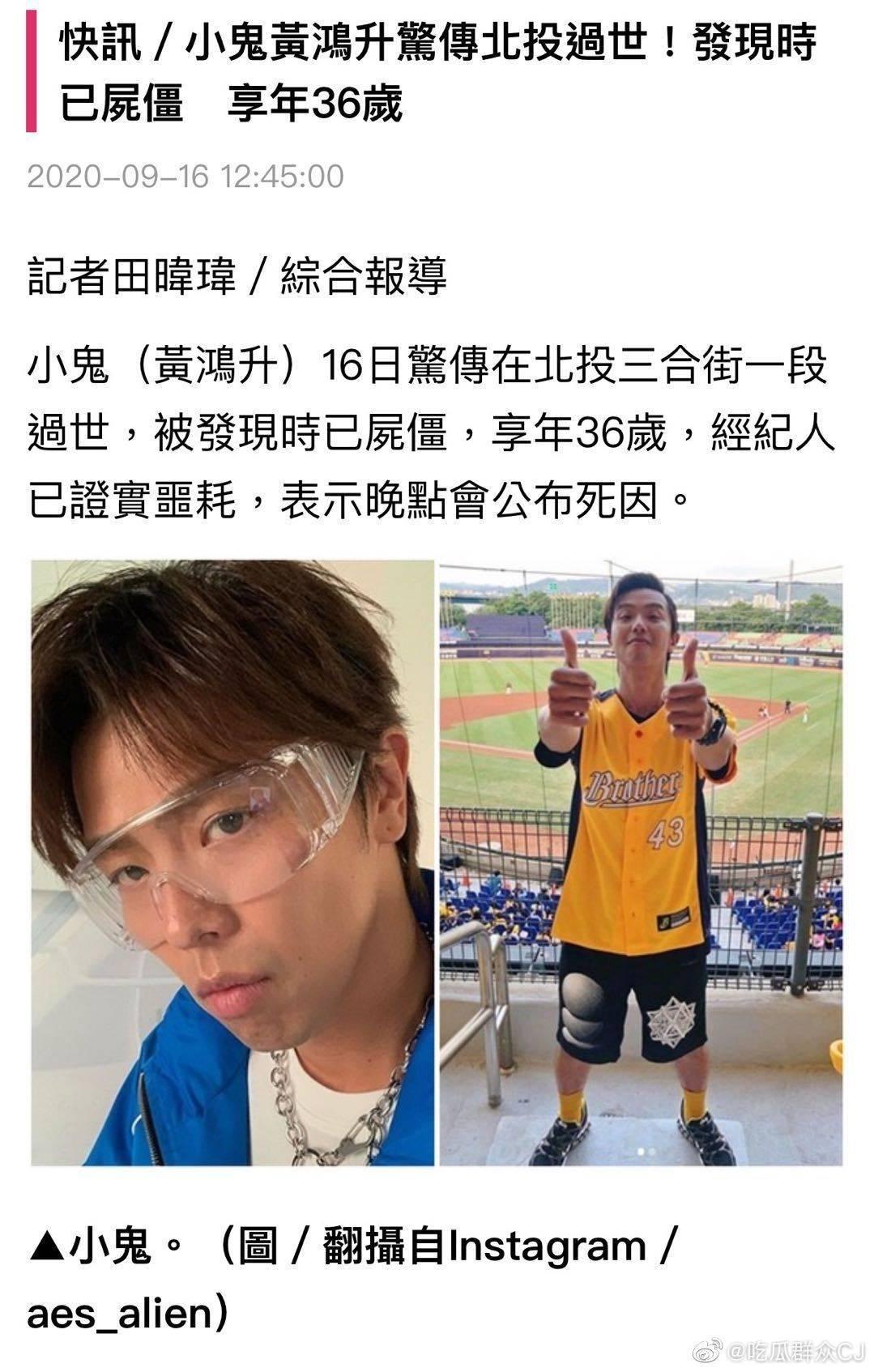 台湾男星黄鸿升去世怎么回事 小鬼黄鸿升个人资料作品介绍