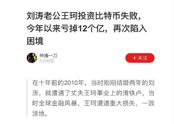 刘涛老公发长文说了什么?刘涛老公王珂因投资比特币亏掉12亿是真的吗?
