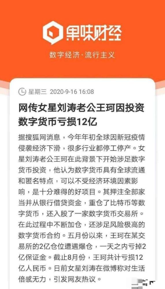 刘涛老公发长文回应网传投资亏损怎么回事?刘涛与王珂离婚了吗?