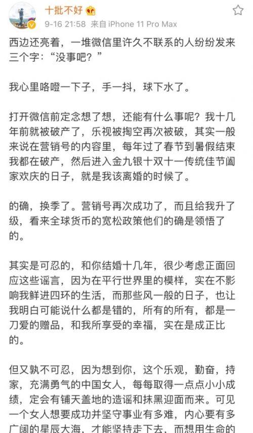 刘涛老公发长文回应网传投资亏损全文 刘涛老公辟谣说了什么