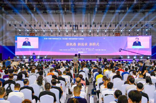 第十四届中国零售商大会16日在厦门开幕